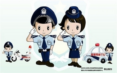 china_web_police_bej